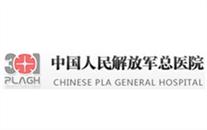<b>中国人民解放军总医院(301医院)</b>