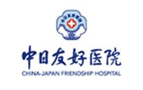 <b>中日友好医院</b>
