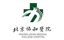 <b>北京协和医院</b>