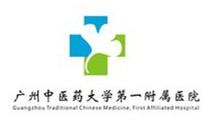 <b>广州中医药大学第一附属医院</b>