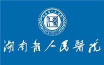 <b>湖南省人民医院</b>