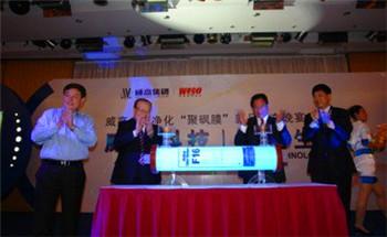 威高医疗器械聚砜膜透析器三期项目启动