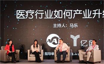 将门CEO高欣欣:AI在医疗行业势在必行