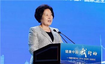 <b>健康中国行动(2019-2030年)启动仪式召开</b>