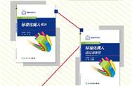 标准化病人培训系列教材出版发行