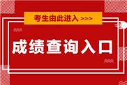 云南医考中心:2019执业医师报名锐减6万