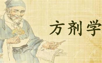 中西医临床助理医师方剂学考试大纲