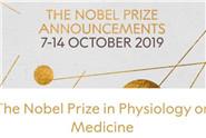 2019年诺贝尔生理学或医学奖