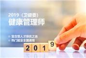 2019年宁夏健康管理师考试基础知识