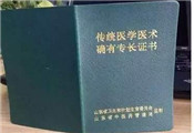 中医师承和中医专长证书有什么区别?