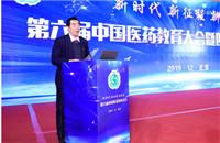 <b>新乡医学院获中国医药教育协会科学技术奖一</b>