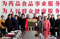 <b>医药产业创新发展实训基地举行揭牌仪式</b>