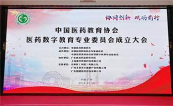 <b>中国医药教育协会继续医学教育管理办法</b>