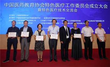中国医药教育协会所属分支机构管理办法