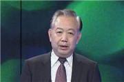 王成锋―中国医药教育协会专家委副主委