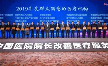 """""""2019中国医院院长论坛""""在合肥举行"""
