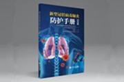 《新型冠状病毒肺炎防控法律行动手册》出版